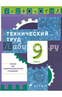Технология. Технический труд. 9 класс: Учебник учебники дрофа технический труд 7кл метод пос вертикаль