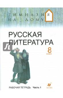Русская литература. 8 класс. В двух частях. Часть 1. Рабочая тетрадь