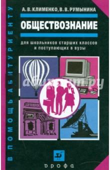 Обществознание: учебное пособие для школьников старших классов и поступающих в ВУЗы