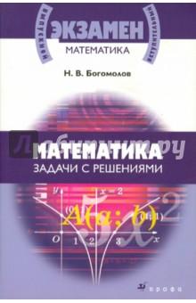 Математика. Задачи с решениями. Учебное пособие сергеев и н математика задачи с ответами и решениями