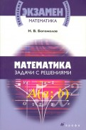 Математика. Задачи с решениями. Учебное пособие