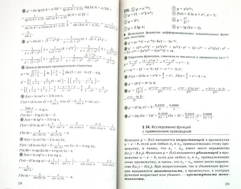 Ответы По Сборник Задач По Математике Богомолов Решебник
