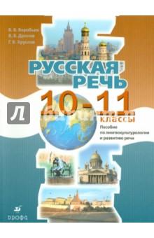 Русская речь. 10-11 классы. Пособие по лингвокультурологии и развитию речи