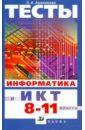 Информатика и ИКТ. Тесты. 8-11 класс, Анеликова Людмила Александровна
