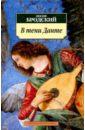 Бродский Иосиф Александрович В тени Данте