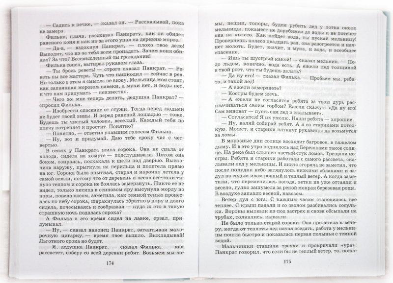 Иллюстрация 1 из 30 для Избранное - Константин Паустовский | Лабиринт - книги. Источник: Лабиринт