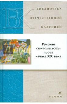Русская символистская проза начала XX века