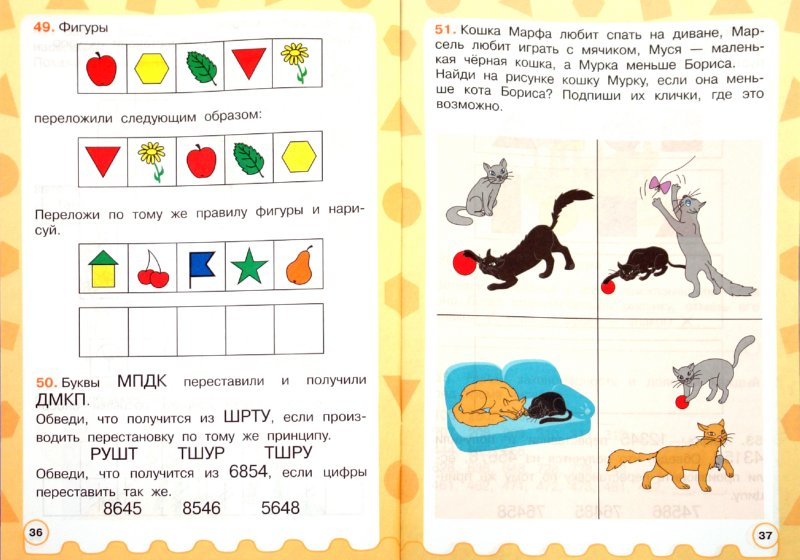 Иллюстрация 1 из 18 для Задания для развития логического мышления. 3 класс - Анна Белошистая | Лабиринт - книги. Источник: Лабиринт