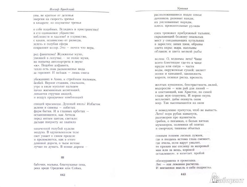 Иллюстрация 1 из 42 для Малое собрание сочинений - Иосиф Бродский | Лабиринт - книги. Источник: Лабиринт