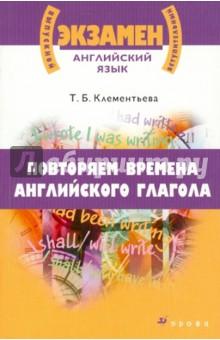 Повторяем времена английского глагола: учебное пособие