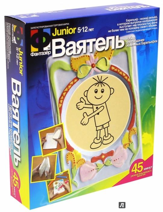 Иллюстрация 1 из 5 для Набор для создания объемных барельефов. Рамка для фото с цветами, круглая (707034) | Лабиринт - игрушки. Источник: Лабиринт