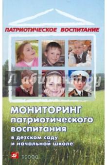 Мониторинг патриотического воспитания детей 5-7 лет