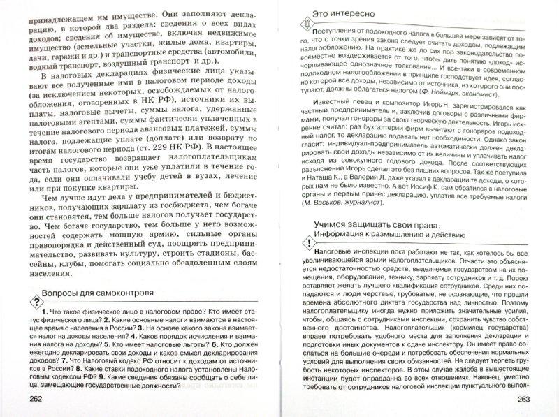 Иллюстрация 1 из 22 для Право. 10-11 класс. Профильный уровень. Учебник для общеобразовательных учреждений - Анатолий Никитин   Лабиринт - книги. Источник: Лабиринт