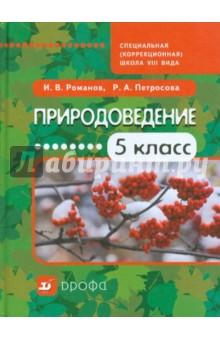 Природоведение. 5 класс. Учебное пособие для специальных (коррекционных) школ VIII вида