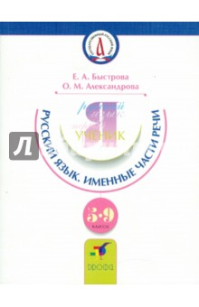 Русский язык. Именные части речи. 5-9 классы: учебное пособие по русскому (неродному) языку