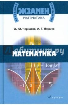 Математика. Учебное пособие для поступающих в вузы