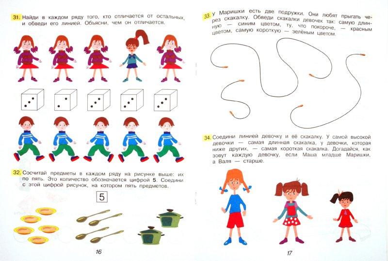Иллюстрация 1 из 6 для Математика до школы. Рабочая тетрадь для занятий с детьми от 5 до 6 лет. В 2 ч. Ч. 1 - Анна Белошистая | Лабиринт - книги. Источник: Лабиринт
