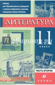 Литература. 11 класс. В 3 частях. Часть 2. Учебник