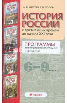 История России с древнейших времен до начала XXI в. 6-9 классы