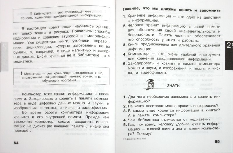 Иллюстрация 1 из 6 для Информатика и ИКТ: учебник для 3 класса - Матвеева, Челак, Конопатова, Панкратова | Лабиринт - книги. Источник: Лабиринт