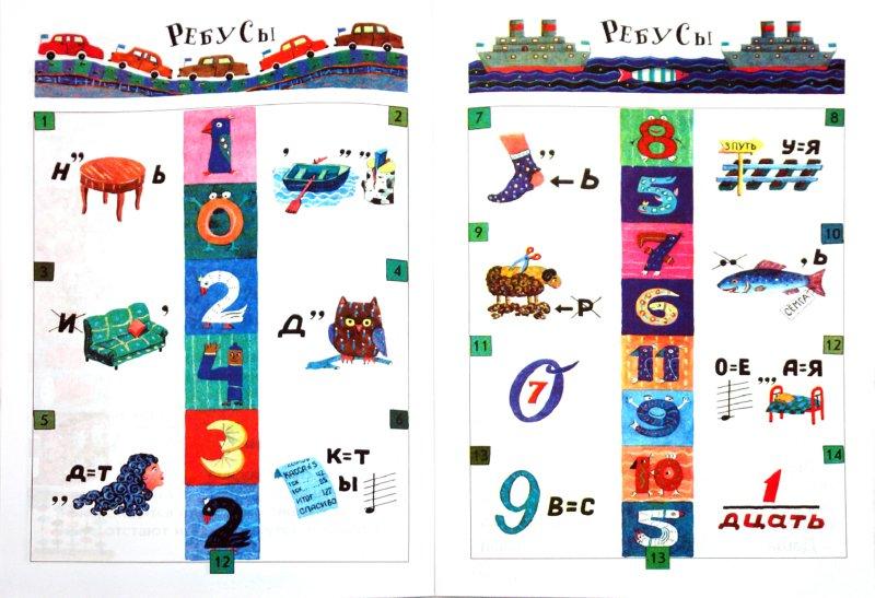 Иллюстрация 1 из 18 для Математические загадки, ребусы, игры для тех, кто умеет считать до 10 - Валентина Волина | Лабиринт - книги. Источник: Лабиринт