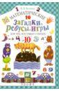 Волина Валентина Васильевна Математические загадки, ребусы, игры для тех, кто умеет считать до 10