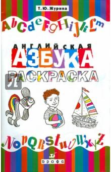 Английская азбука. Раскраска