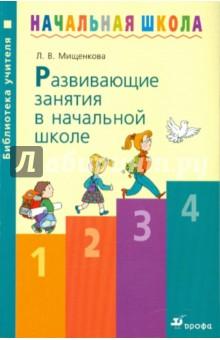 Развивающие занятия в начальной школе: методическое пособие