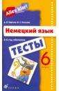 Бартош Дана Казимировна, Козлова Наталья Сергеевна Alles Klar! 6 класс (2-й год обучения): тесты