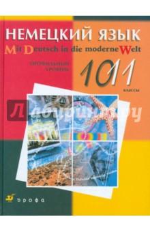Немецкий язык. Профильный уровень. 10-11 классы