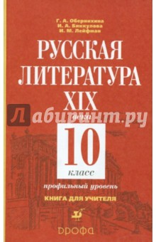 Русская литература XIX века. 10 класс. Книга для учителя