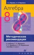 Алгебра. 8 класс. Методические рекомендации к учебнику Г. К. Муравина и др.