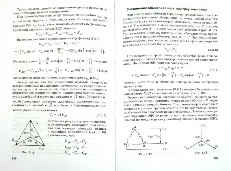 Иллюстрация 1 из 6 для Физика. Колебания и волны. Профильный уровень: учебник для общеобразовательных учреждений - Мякишев, Синяков   Лабиринт - книги. Источник: Лабиринт