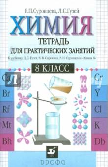 Химия. 8 класс. Тетрадь для практических занятий