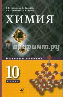 Химия. 10 класс: Базовый уровень. Учебник для общеобразовательных учреждений