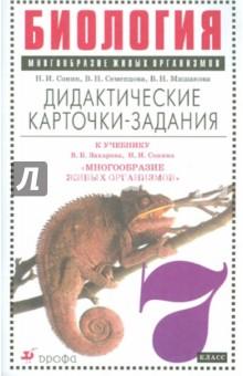 Биология. Многообразие живых организмов. 7 кл. Дидактические карточки-задания к уч. Захарова, Сонина