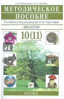 Основы экологии. 10 (11) класс. Методическое пособие