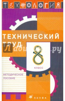 Технология. Технический труд. 8 класс: Методическое пособие