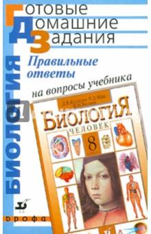 """Правильные ответы на вопросы учебника """"Биология. Человек. 8 класс"""""""