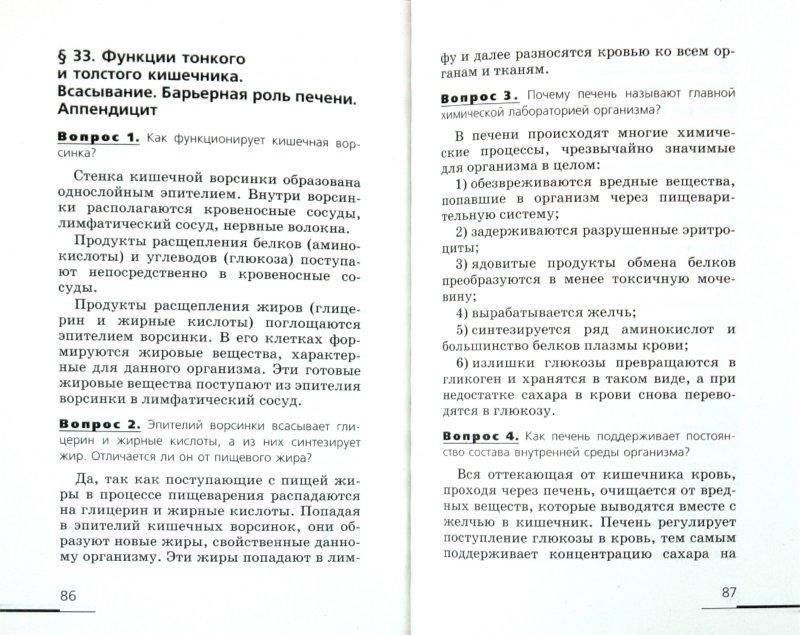 Решебник По Биологии 8 Класс Драгомилов Учебник Ответы На Вопросы
