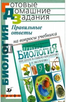 гдз по биологии 9 класс учебник каменский