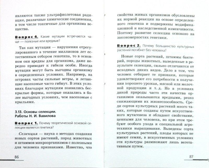 Решебник о Биологии 8 Класс Рабочая Тетрадь Сонин