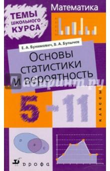 Основы статистики и вероятность. 5-11 классы