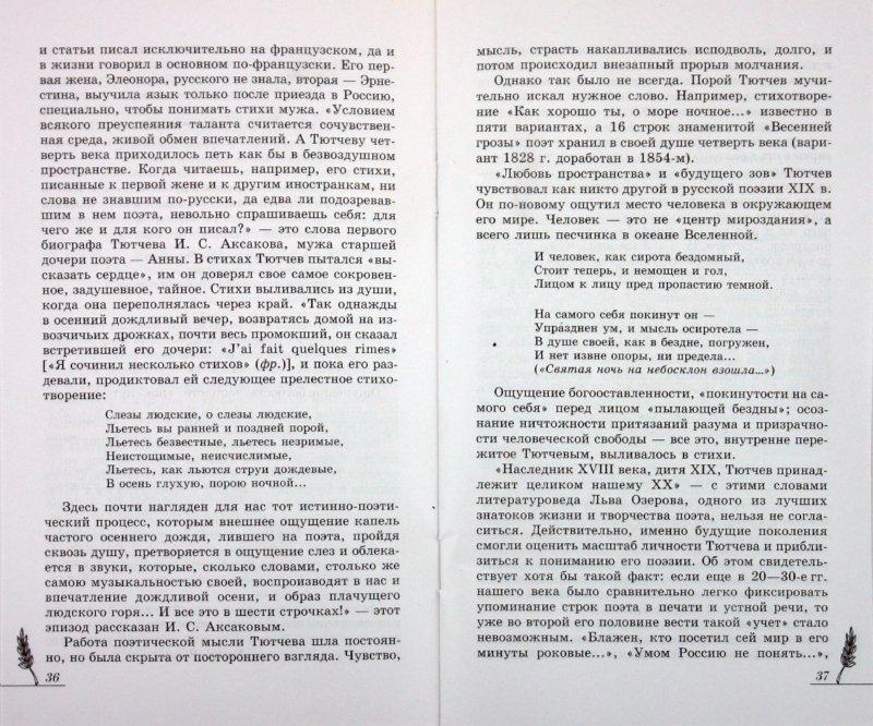 Иллюстрация 1 из 7 для Ф. И. Тютчев. Лирика. Анализ текста. Основное содержание. Сочинения - Наталия Буровцева   Лабиринт - книги. Источник: Лабиринт