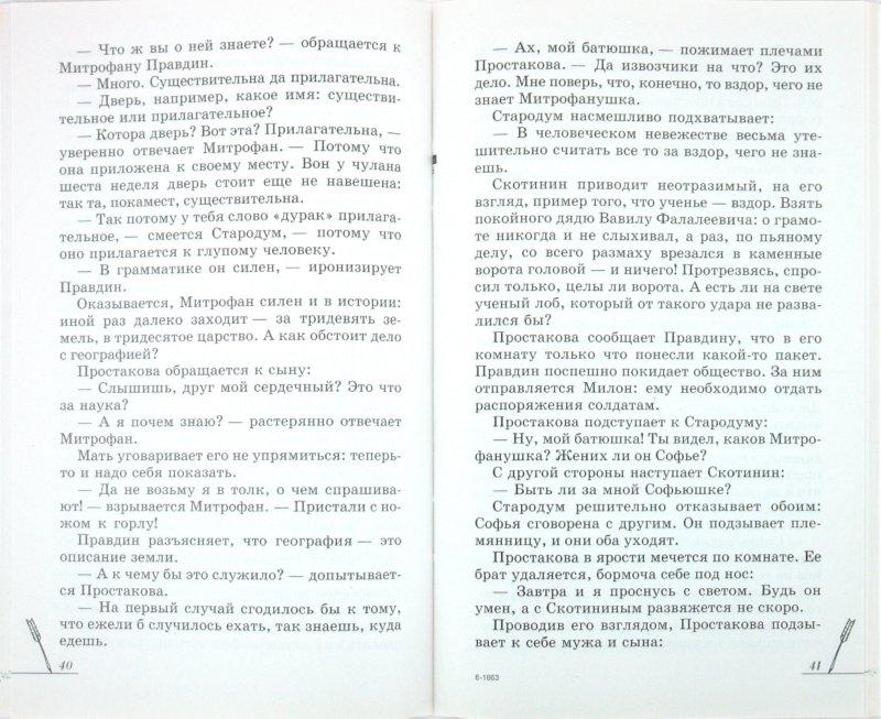Иллюстрация 1 из 7 для Д.И. Фонвизин. Комедии. Анализ текста. Основное содержание. Сочинения - Криуля, Павловец   Лабиринт - книги. Источник: Лабиринт