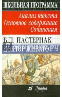 Б. Л. Пастернак. Доктор Живаго. Анализ текста. Основное содержание. Сочинения
