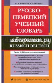 Русско-немецкий учебный словарь