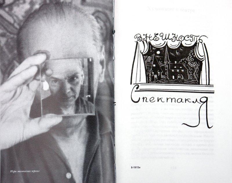 Иллюстрация 1 из 8 для Театр - искусство непрочное - Николай Акимов | Лабиринт - книги. Источник: Лабиринт