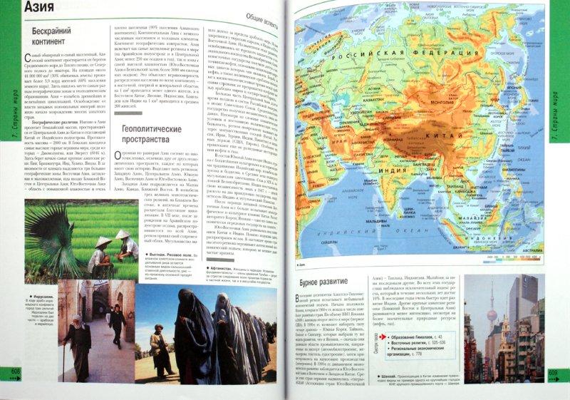 Иллюстрация 1 из 5 для Всемирная иллюстрированная энциклопедия | Лабиринт - книги. Источник: Лабиринт