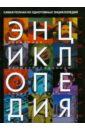 Обложка Всемирная иллюстрированная энциклопедия